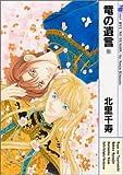 竜の遺言 6 (MBコミックス)
