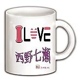 (クラブティー) ClubT 乃木坂46 西野七瀬 推しメン Ver002 マグカップ(ホワイト) ホワイト