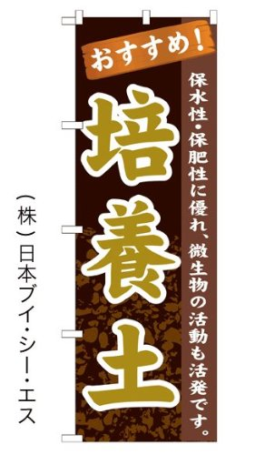 【培養土】のぼり旗 3枚セット (日本ブ...