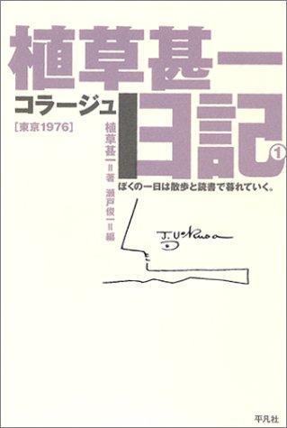 植草甚一コラージュ日記〈1〉東京1976