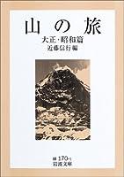 山の旅 大正・昭和篇 (岩波文庫)