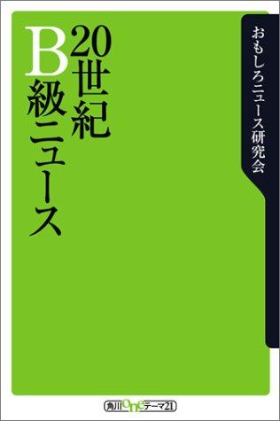 20世紀B級ニュース (角川oneテーマ21 (B-3))の詳細を見る