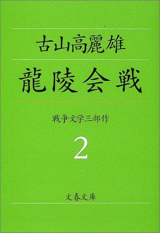 龍陵会戦―戦争文学三部作〈2〉 (文春文庫)