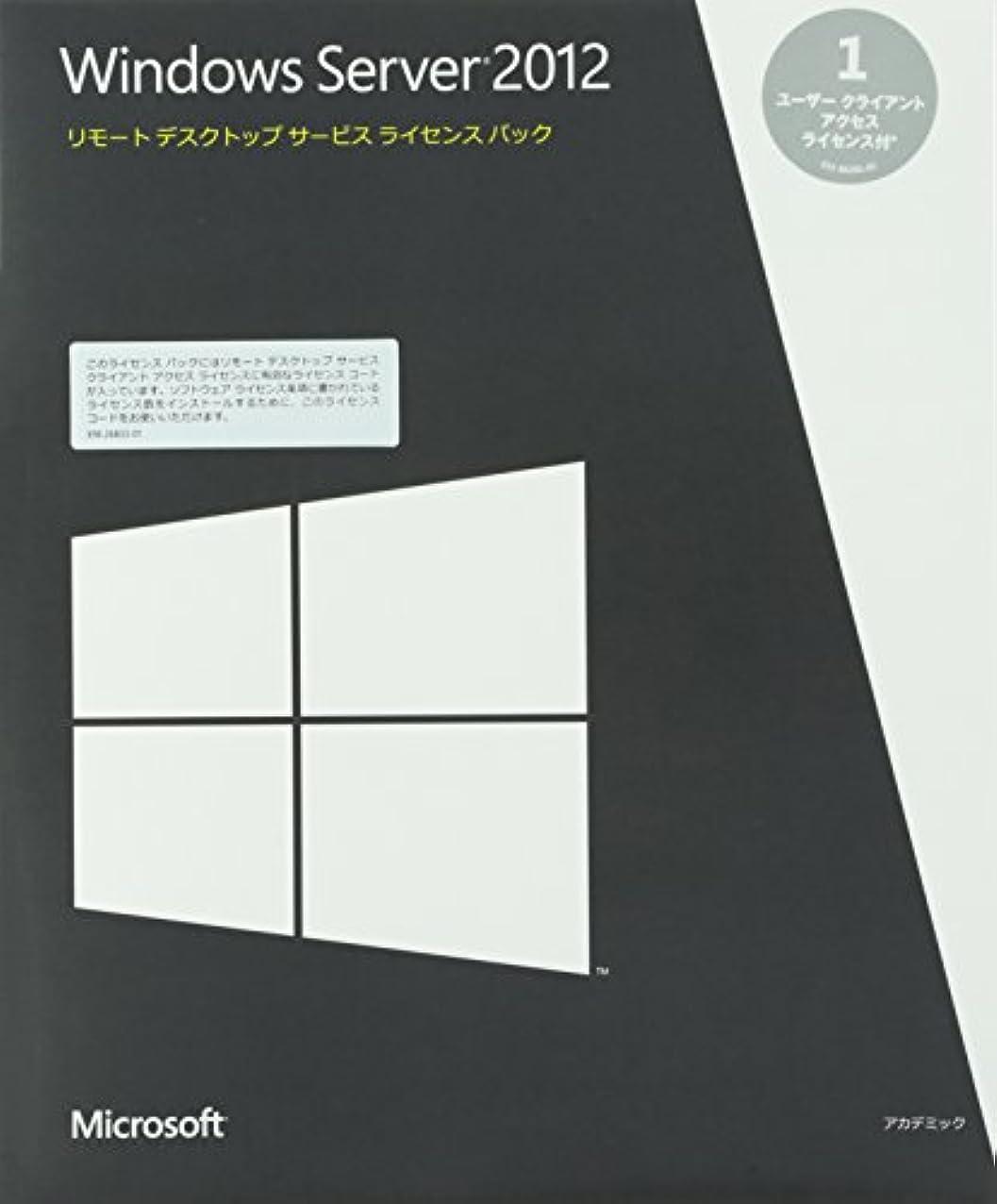 頬骨悲惨な無しMicrosoft アカデミック Win Rmt Dsktp Svcs User CAL 2012 MLP