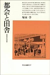都会と田舎―日本文化外史 (平凡社選書)