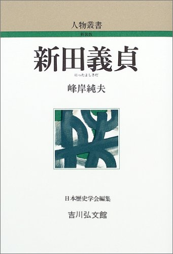 新田義貞 (人物叢書)