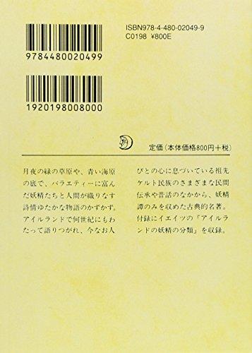 『ケルト妖精物語 (ちくま文庫)』の1枚目の画像