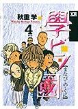 學ビノ國 4 (ヤングサンデーコミックス)