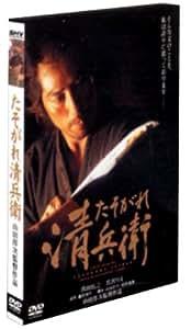 たそがれ清兵衛 [DVD]