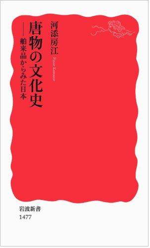 唐物の文化史――舶来品からみた日本 (岩波新書)の詳細を見る