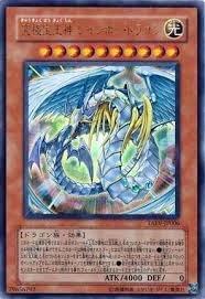 遊戯王 TAEV-JP006-UR 《究極宝玉神 レインボー・ドラゴン》 Ultra