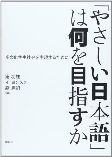 「やさしい日本語」は何を目指すか: 多文化共生社会を実現するために