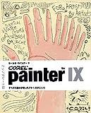 Corel Painter IX アップグレード版