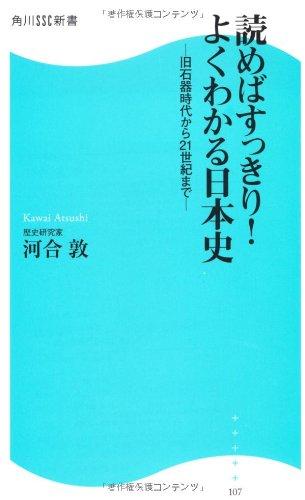 読めばすっきり!よくわかる日本史 旧石器時代から21世紀まで (角川SSC新書)