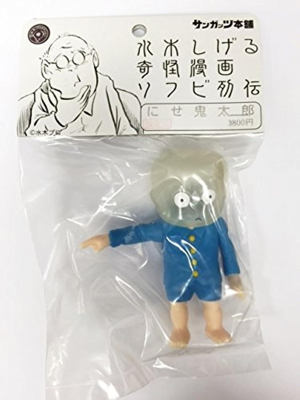 水木しげる奇怪漫画ソフビ列伝 限定版 にせ鬼太郎