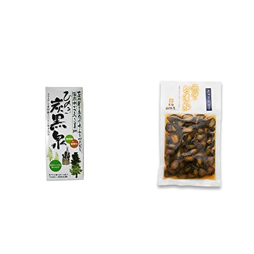くびれた騒々しい穀物[2点セット] ひのき炭黒泉 箱入り(75g×3)?飛騨山味屋 きゅうり醤油漬(150g)