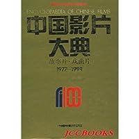 中国影片大典  故事片・戯曲片(1977-1994)(中国語)
