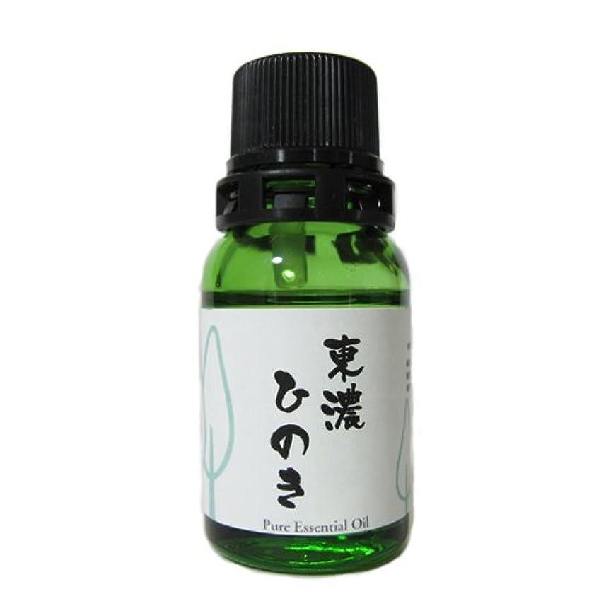 品種実質的に取り壊す和精油 東濃ひのき(岐阜県産) エッセンシャルオイル 10ml