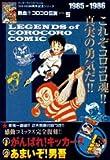 熱血!! コロコロ伝説 vol.5 1985-1986 (ワンダーライフスペシャル コロコロ30周年シリーズ)