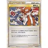 ポケモンカード L1-067-UC 《釣り人》