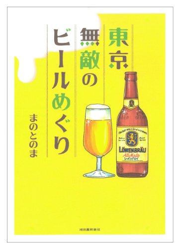 東京無敵のビールめぐりの詳細を見る