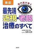 最先端 近視・老眼治療のすべて—専門医が書く
