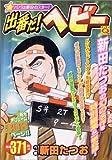 出番だ!ヘビー  / 新田 たつお のシリーズ情報を見る