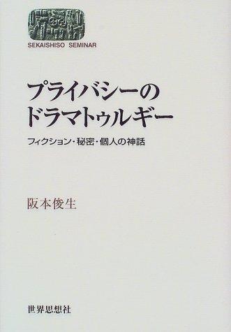プライバシーのドラマトゥルギー―フィクション・秘密・個人の神話 (SEKAISHISO SEMINAR)の詳細を見る