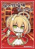 東幻郷 カードスリーブ☆『ネロ・クラディウス/illust:ネジキリオ』★ 【コミックマーット92/C92】