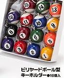ビリヤードボール型16個セット 本物と同じ素材のキーホルダー BY-1690 ダイセイ