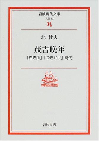 茂吉晩年―「白き山」「つきかげ」時代 (岩波現代文庫)の詳細を見る