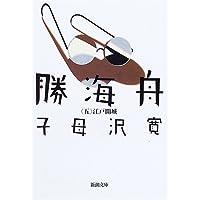 勝海舟〈第5巻〉江戸開城 (新潮文庫)