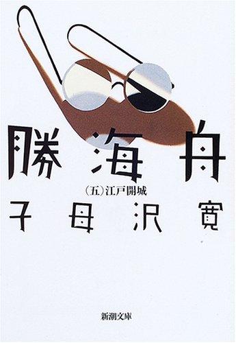 勝海舟〈第5巻〉江戸開城 (新潮文庫)の詳細を見る