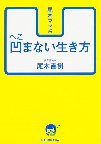 尾木ママ流 凹まない生き方 (中経の文庫)