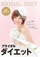 ブライダルダイエット お顔・デコルテ編 [DVD]