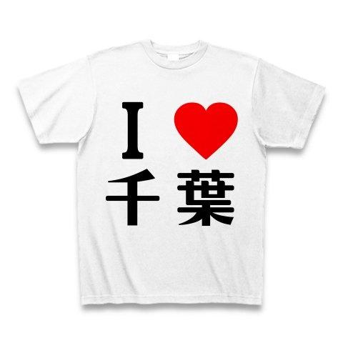 (クラブティー) ClubT I LOVE 千葉 俺ガイル(オリジナルフォント) Tシャツ(ホワイト) M ホワイト