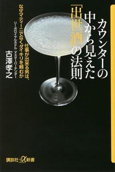 [古澤孝之]のカウンターの中から見えた「出世酒」の法則 仕事が出来る男は、なぜマティーニでなくダイキリを頼むか (講談社+α新書)
