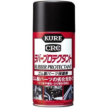KURE(呉工業) ラバープロテクタント (300ml) ゴム製パーツ保護剤 [ 品番 ] 1036 [HTRC2.1]
