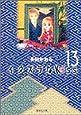 イタズラなKiss (13) (集英社文庫―コミック版)