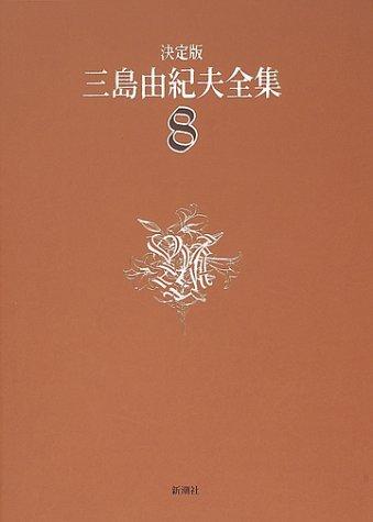 決定版 三島由紀夫全集〈8〉長編小説(8)の詳細を見る