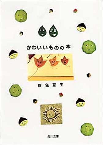 かわいいものの本 (角川文庫)の詳細を見る