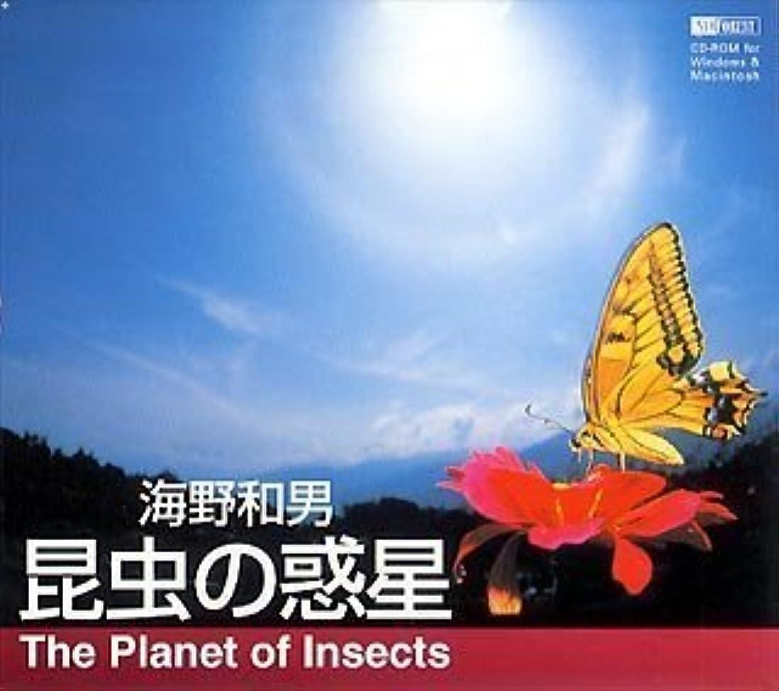 警察署チューインガムよろしく昆虫の惑星 The Planet of Insects 海野和男
