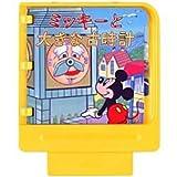 ピコソフト ミッキーと大きな古時計