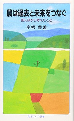農は過去と未来をつなぐ――田んぼから考えたこと (岩波ジュニア新書)の詳細を見る