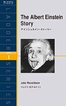 [ジェイク・ロナルドソン]のThe Albert Einstein Story アインシュタイン・ストーリー ラダーシリーズ