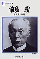 前島密―前島密自叙伝 (人間の記録 (21))