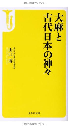 大麻と古代日本の神々 (宝島社新書)の詳細を見る