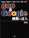 goo & Google検索の達人—「論理演算」で「情報」を「速く」「確実」に出す! (I・O BOOKS)