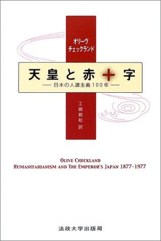天皇と赤十字―日本の人道主義100年の詳細を見る