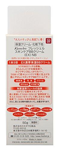 フレッシェル BBクリーム スキンケアBBクリーム(EX 濃厚保湿)N B50g